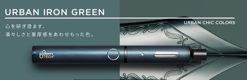 プルームテックプラス本体のグリーン色