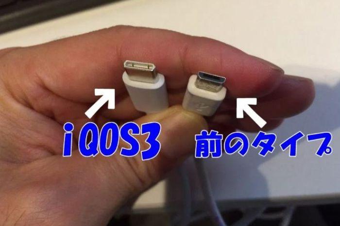 アイコス3は充電器タイプC