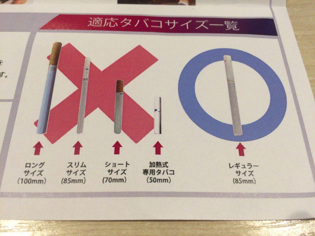 VP Style適用タバコ