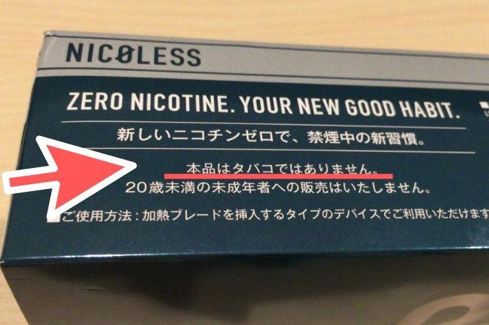 NICOLESSはタバコではない