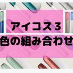 【アイコス3の色の組み合わせ】ドアカバーやキャップ各48通りのカラー