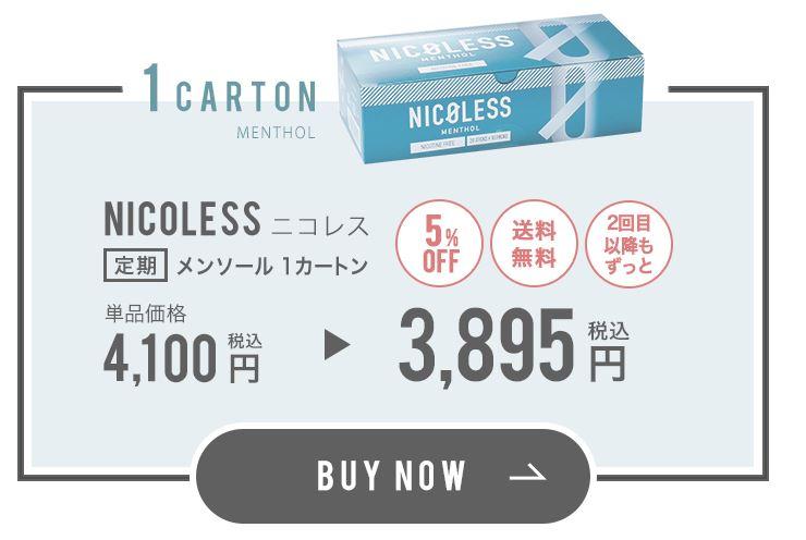 nicolessを公式サイトで安く買う