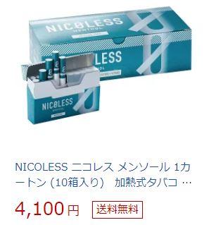 nicoless-rakuten