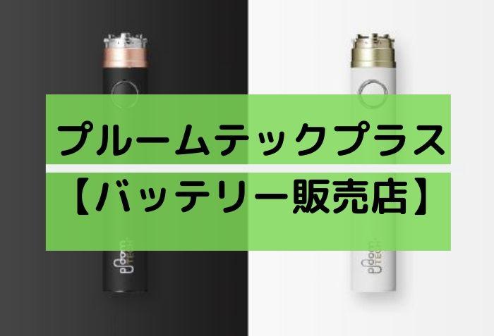 プルームテックプラスのバッテリーのみ購入できる販売店