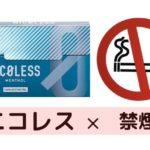 ニコレスで禁煙できるの?成功させるための3つのコツ