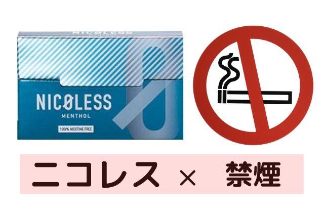 ニコレスで禁煙に成功