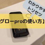 グロープロの使い方は?説明書を写真付きでまとめたproのトリセツ