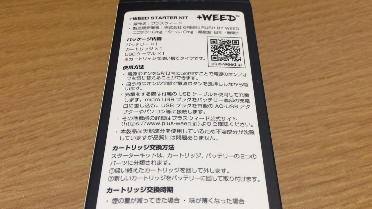 +WEED(プラスウィード)説明書