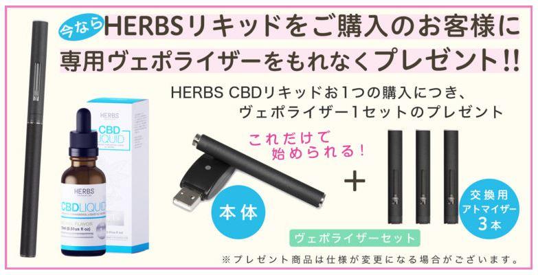 HERBS-CBD