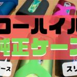【グローハイパーのケース特集】純正シリコンケースやスリーブなどを写真と動画で紹介!