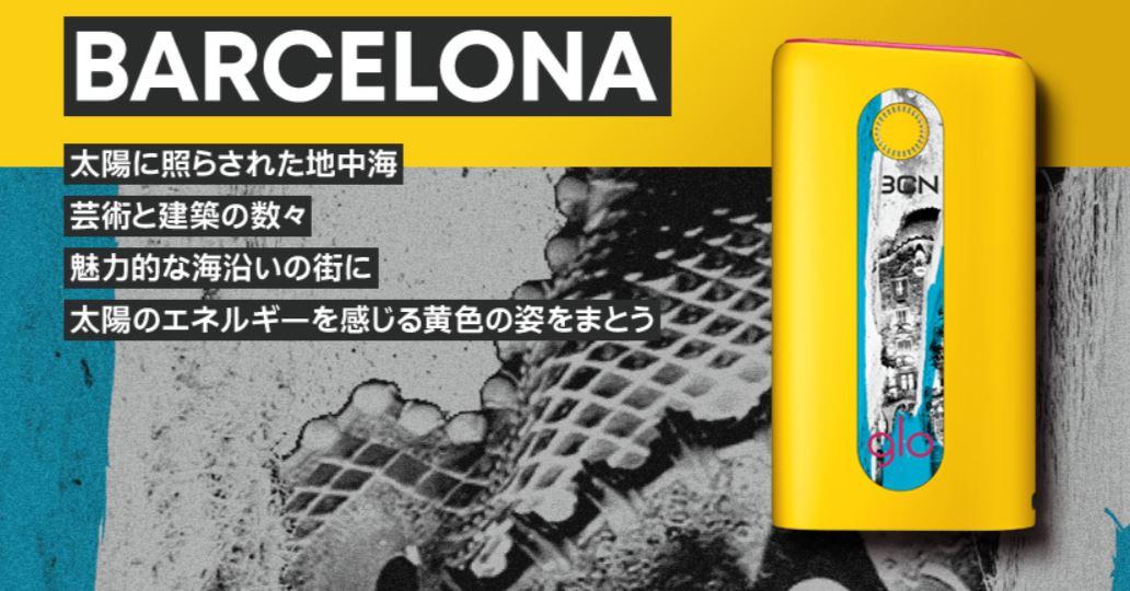 グローハイパーの限定カラーバルセロナ