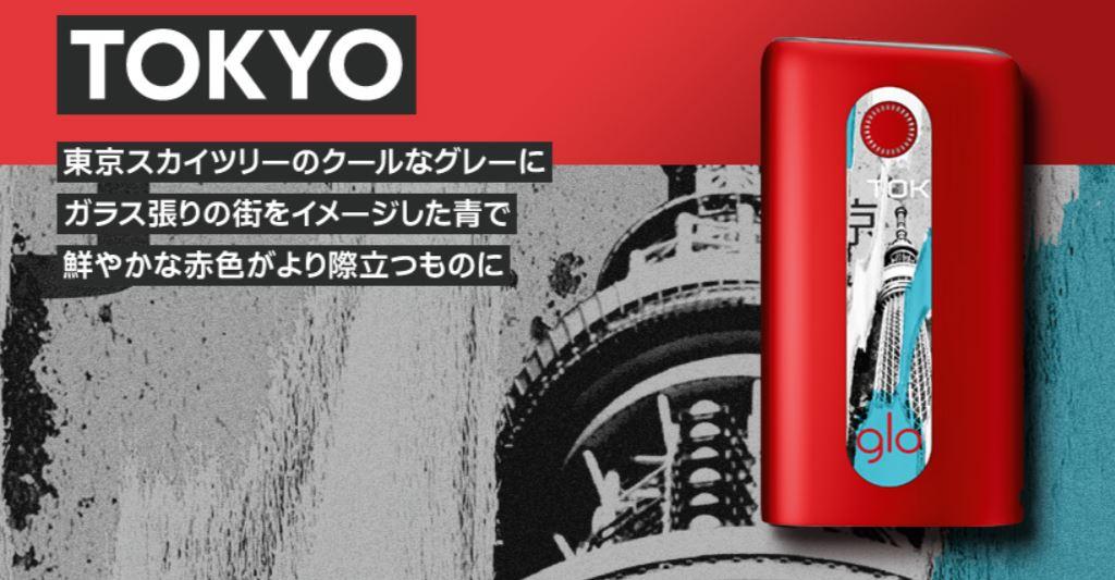 グローハイパーの限定カラー東京