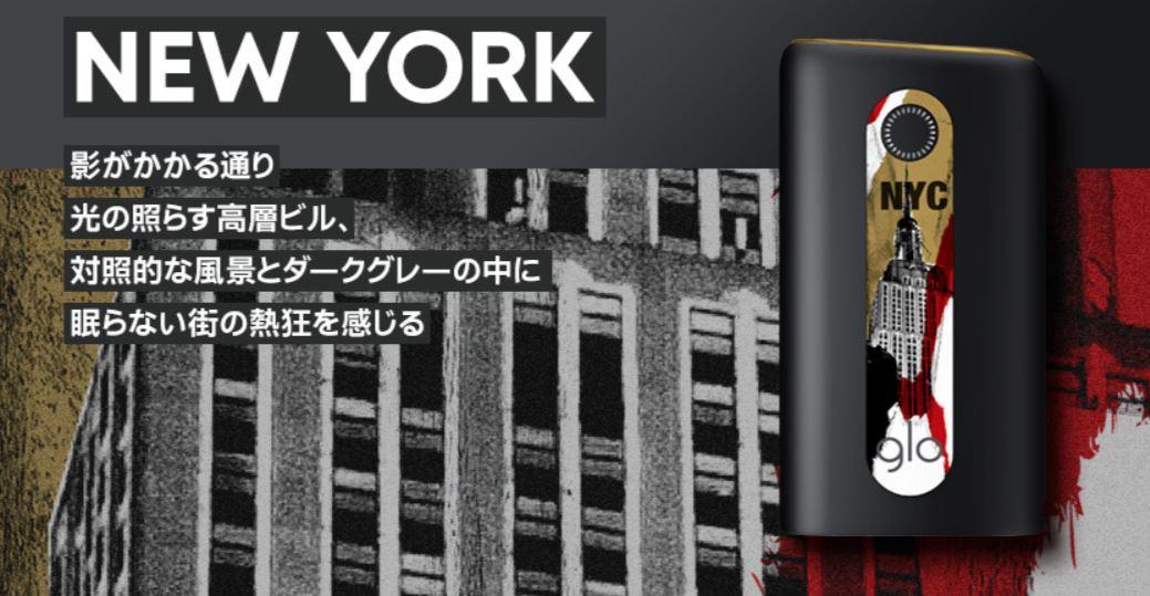 グローハイパーの限定カラーニューヨーク