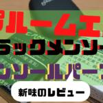 プルームエスのキャメル新商品「ブラックミント」「メンソールパープル」レビュー!