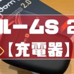 プルームS 2.0の充電器はコンビニで買える?代用を選ぶ時の対応タイプとアンペア数