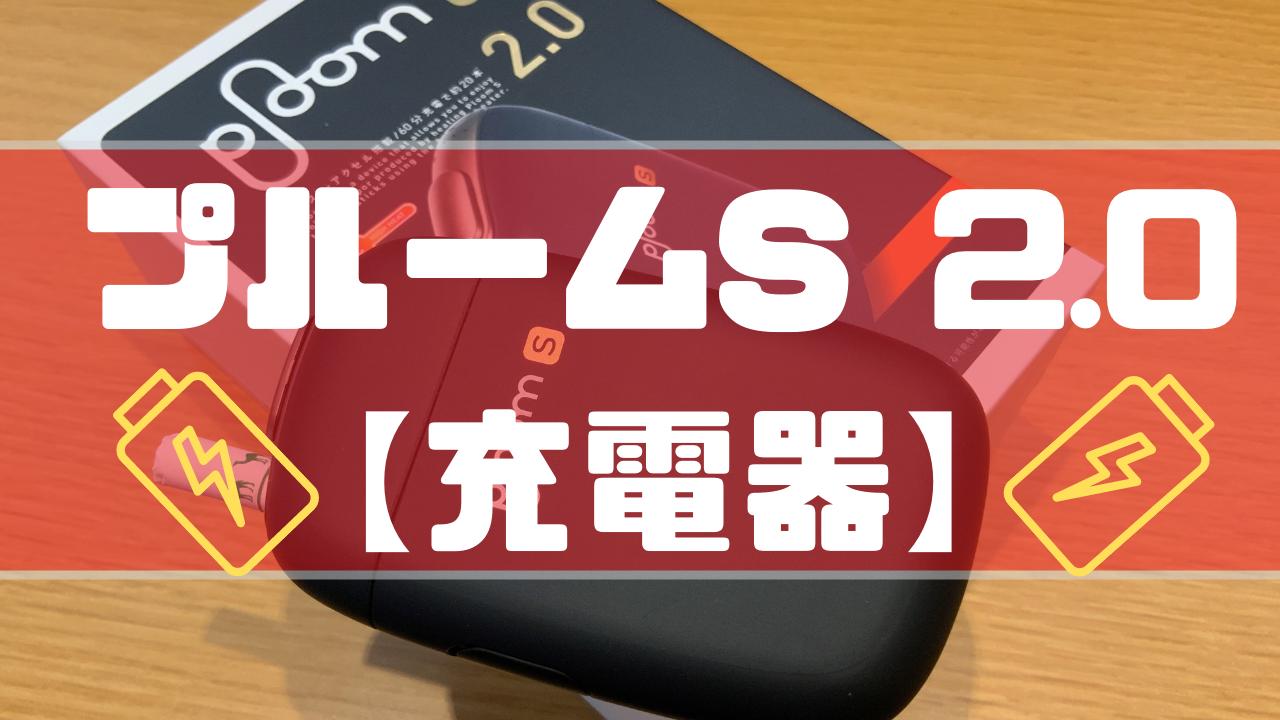 プルームS 2.0の充電器はコンビニで買える?