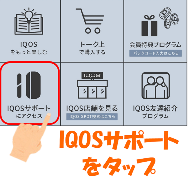3. IQOSサポートをタップ