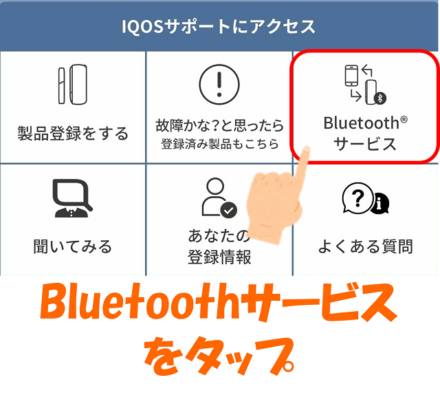 4. Bluetoothサービスをタップ