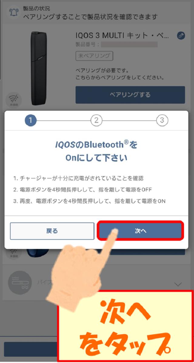 9.BluetoothをON