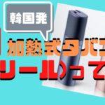 アイコス販売元(フィリップモリス)が、lil(リール)を発売!韓国のタバコは日本で流行る?