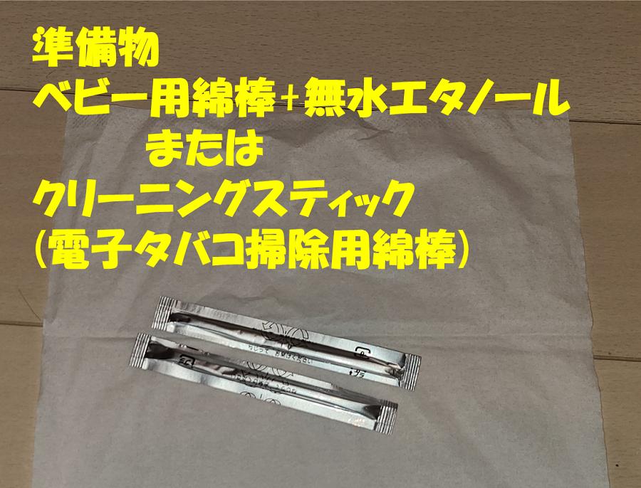 綿棒でクルクル-2