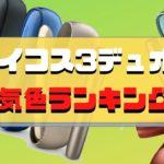【アイコス3デュオの人気色ランキング】限定カラーを含めたおすすめを紹介!