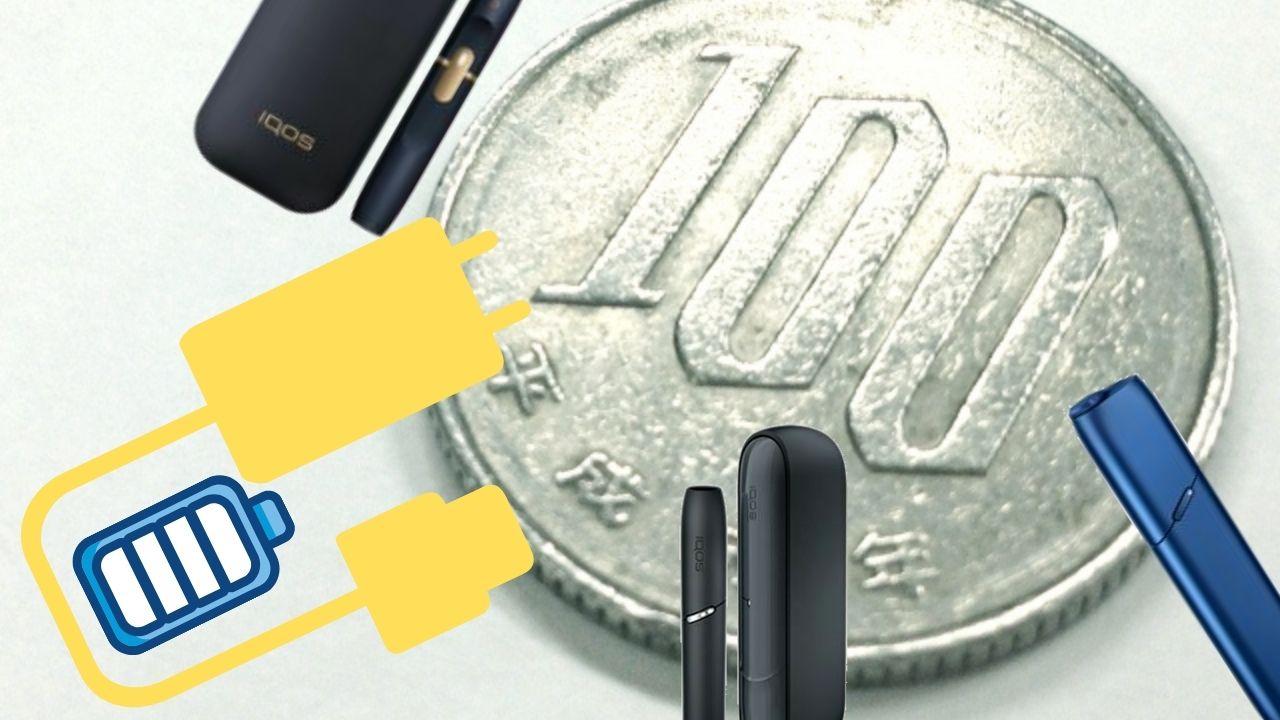 アイコス充電器の100均での選び方は?ケーブルを買う時の注意点も解説!