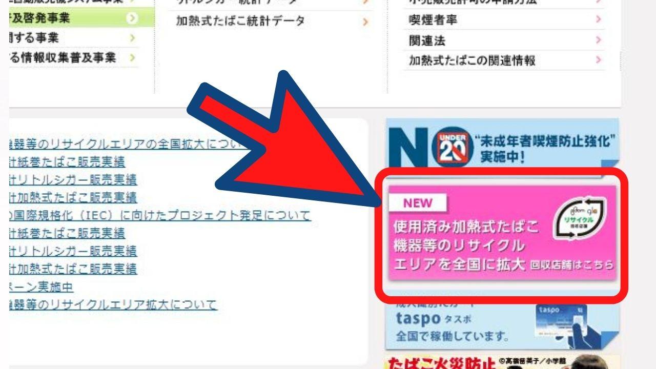一般社団法人日本たばこ協会