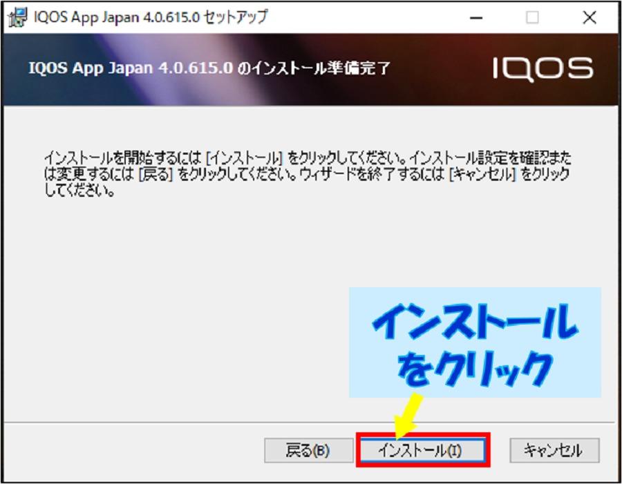 アイコスアプリのセットアップ6