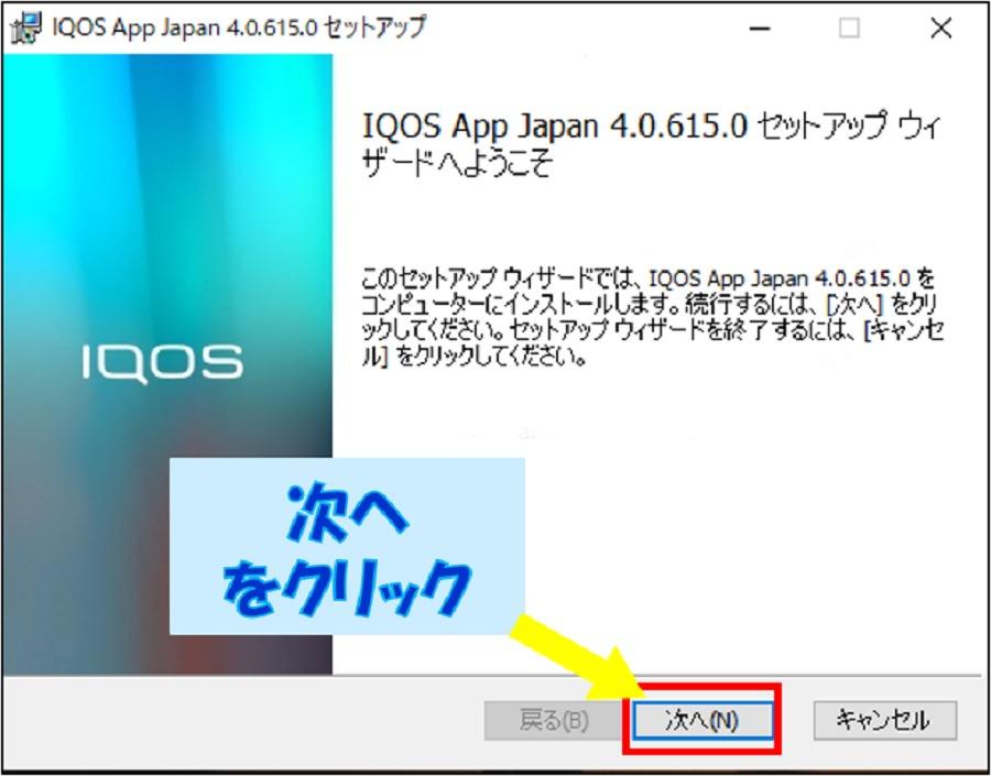 アイコスアプリのセットアップ4