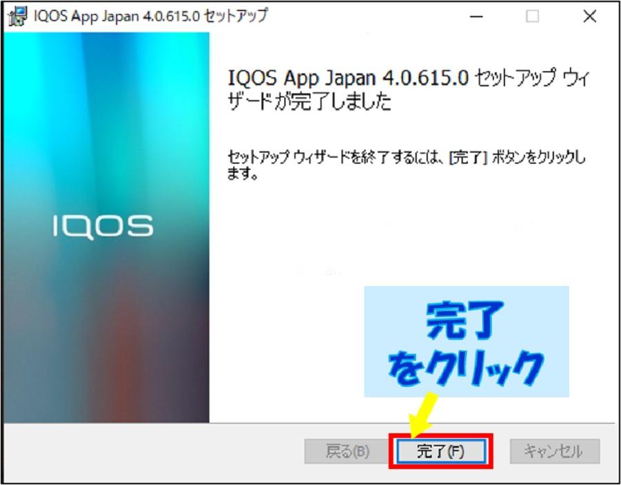 アイコスアプリのセットアップ7