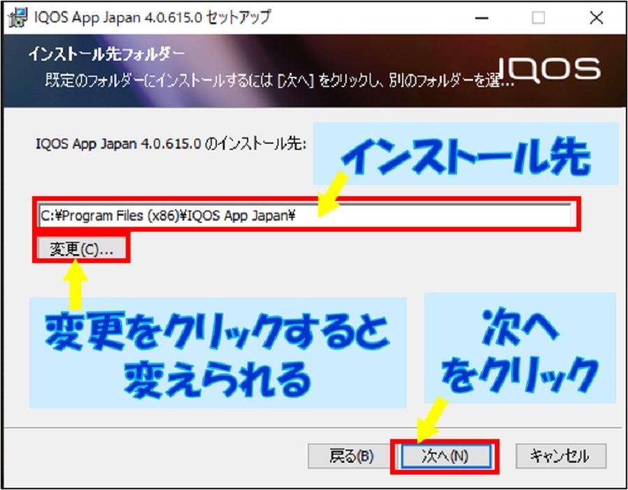 アイコスアプリのセットアップ5