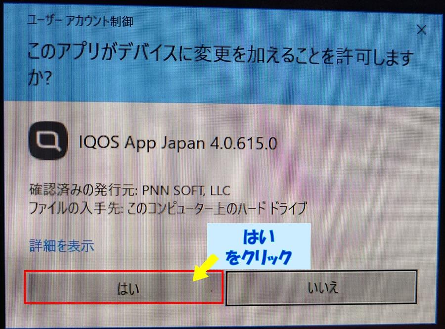 アイコスアプリのセットアップ3