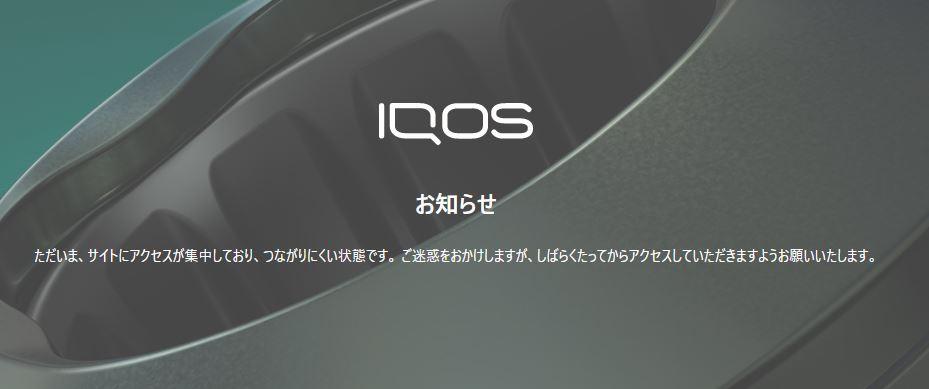 新型アイコス4のサイトがサーバーダウン
