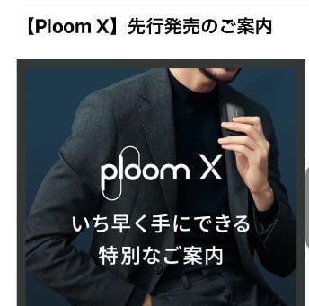 ploom-xの先行販売
