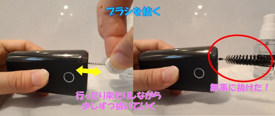 電子タバコクリーナーを使う8
