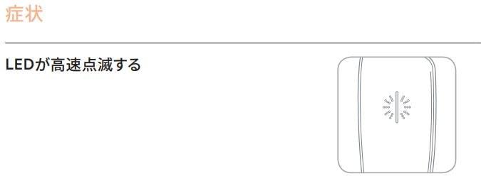 プルームXのリセット方法
