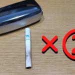 プルームXで二度吸いできる?二回目吸う時の注意点も解説!